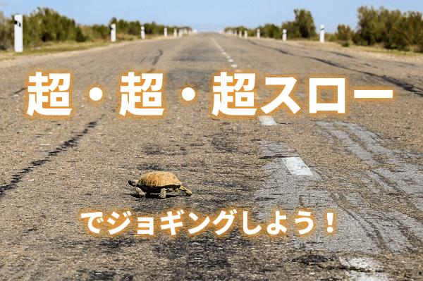超・超・超スローでジョギングしよう!