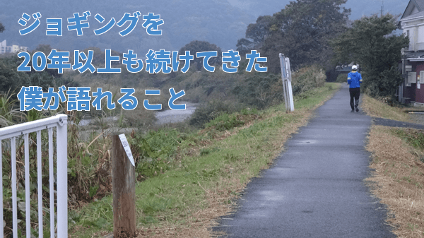 44b72b32e7 メリージョグ〜 ジョギング初心者の辛いを楽しいに変える
