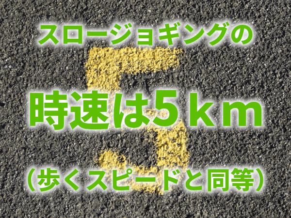 スロージョギングの時速は5km(歩くスピードと同等)
