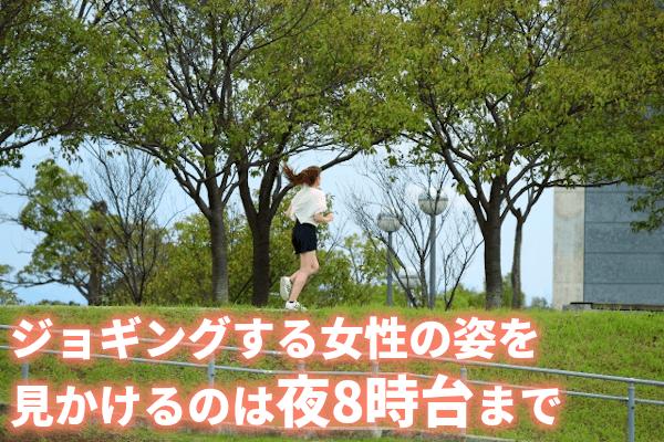 ジョギングする女性の姿を見かけるのは夜8時台まで