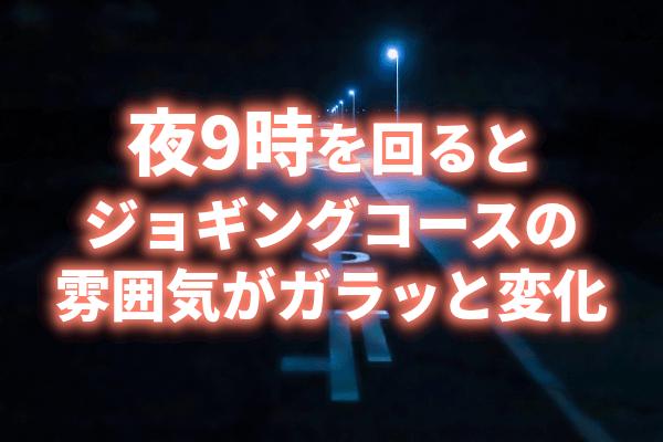 夜9時を回るとジョギングコースの雰囲気がガラッと変化