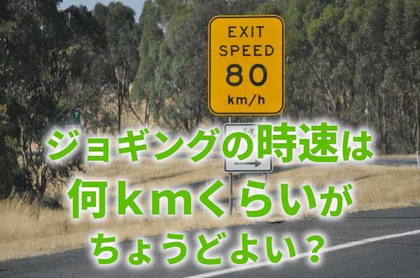ジョギングの時速は何kmくらいがちょうどよい?