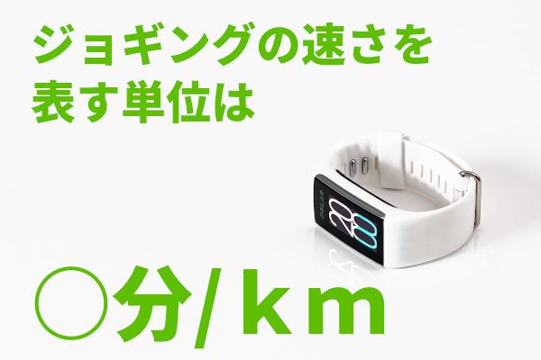 ジョギングの速さを表す単位は○分/km