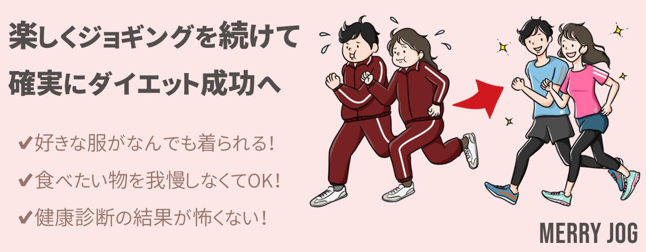 〜メリージョグ〜 ジョギング初心者の辛いを楽しいに変える