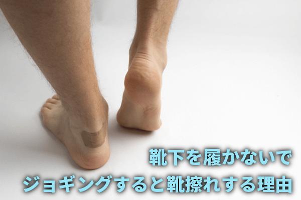 靴下を履かないでジョギングすると靴擦れする理由