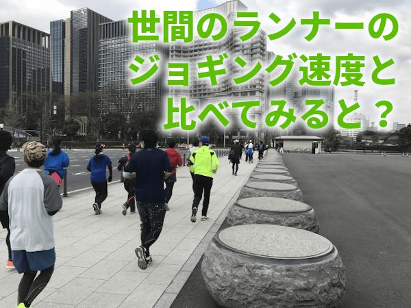 世間のランナーのジョギング速度と比べてみると?