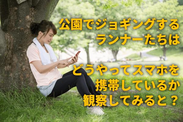 公園でジョギングするランナーたちはどうやってスマホを携帯しているか観察してみると?