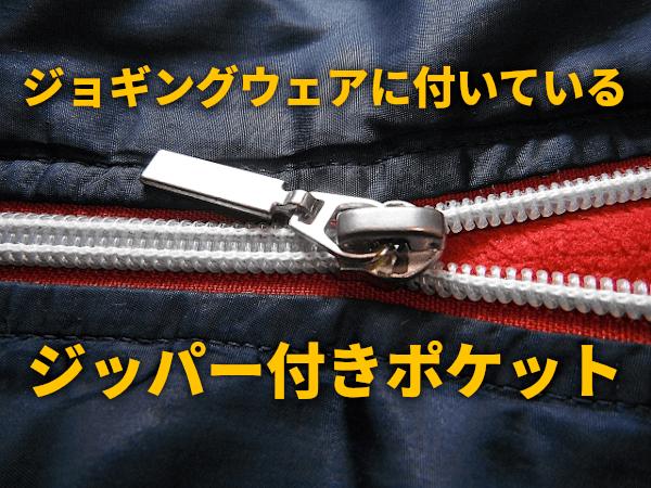 ジョギングウェアに付いているジッパー付きポケット