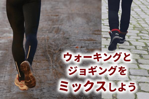 ウォーキングとジョギングをミックスしよう